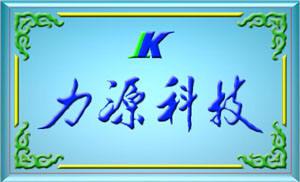 深圳市力源科技有限公司