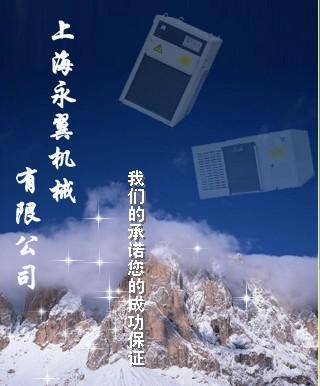 上海永翼机械有限公司