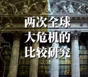 刘鹤:如果世界经济崩盘会怎样?