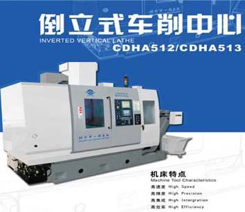 CDHA5112倒立式�削加工中心