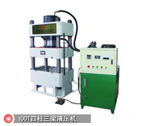 100T四柱三梁滑动工作台液压机