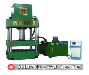 500T四柱三梁滑动工作台液压机
