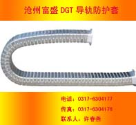 DGT型�Ч芊雷o套(全封�]美�^型)