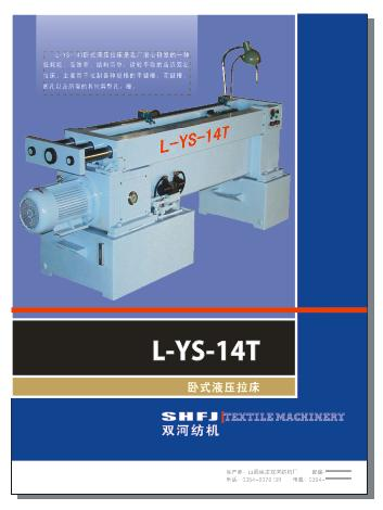 L-YS-14T液�豪�床