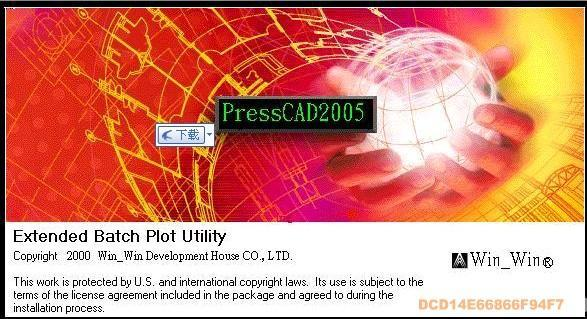 Presscad2006冲模设计软件