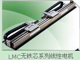 LMC无铁芯系列线性电机