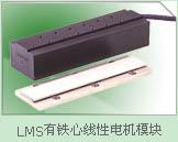 LMS有铁心线性电机模块