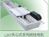 LMT夹心式系列线性电机