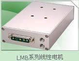 LMB系列线性电机