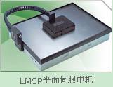 LMSP平面伺服电机