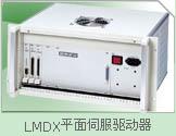 LMDX平面伺服驱动器