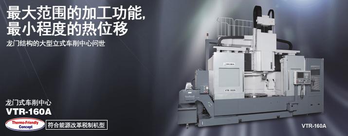 VTR-160A 龙门结构立式切削加工中心