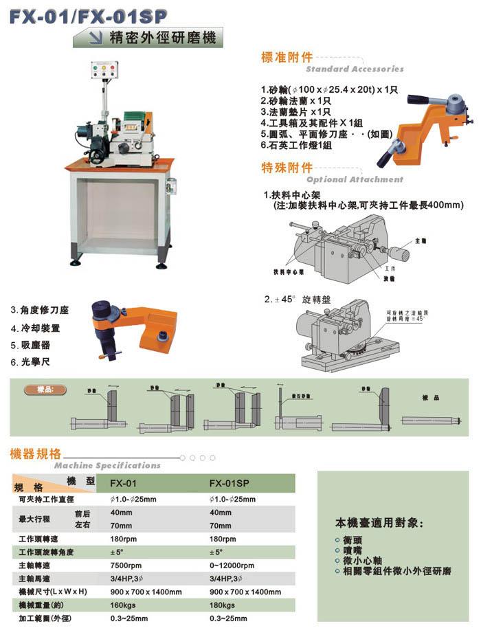 LW-2���型工具磨床