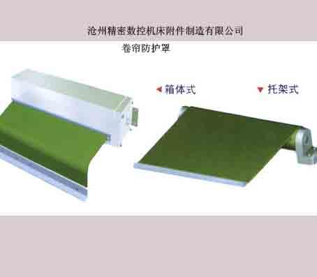 盒式、托架卷�防�o罩/自�由炜s防�o罩/螺旋��ПWo套/工程塑料拖�/�C床附件