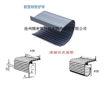 型材�X形防�o�/�C床防�o罩/TLG型�制拖�/�C床排屑器/一字形防�m折布/�C床附件