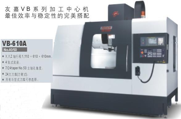 立式VMC系列 VB-610A