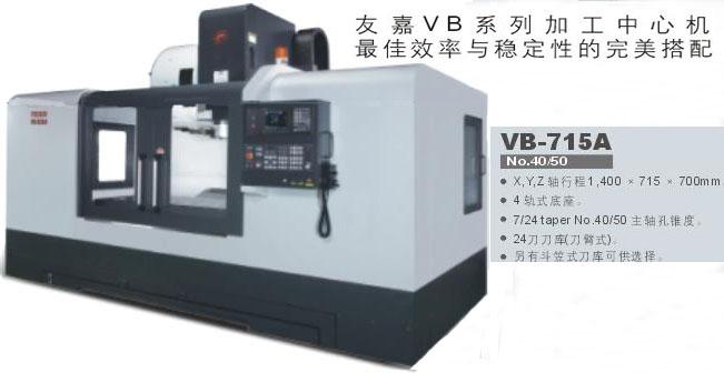 立式VMC系列VB-715A