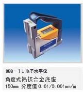 DEG-ⅠL型电子水平仪