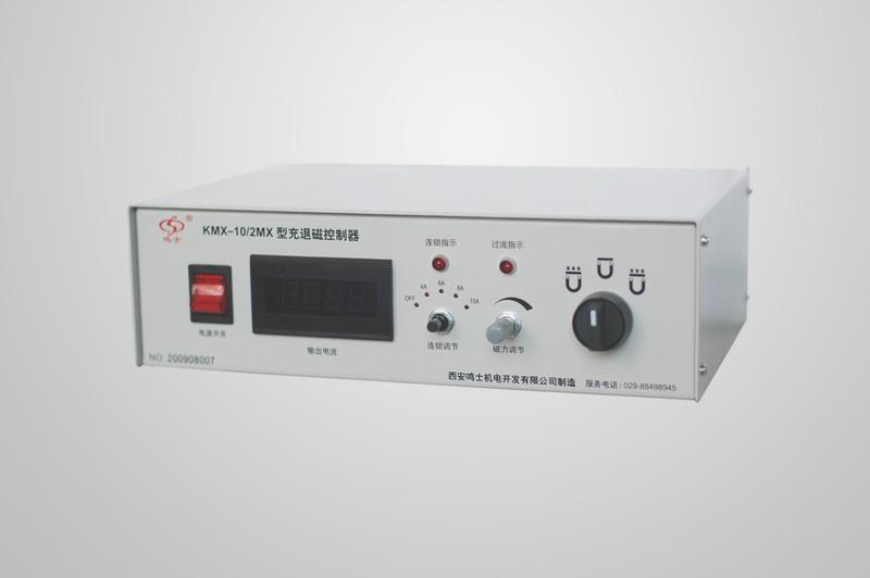 KMX-10/2MX型充退磁控制器
