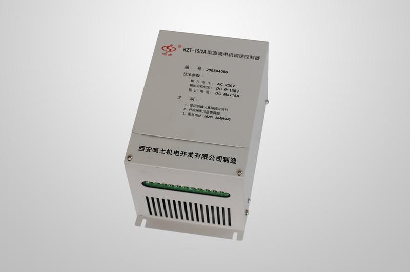 KZT-15/2A型直流��C�{速控制器