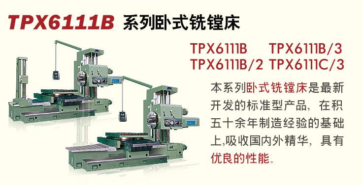TPX6111B型卧式铣镗床