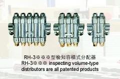 RH-3 型检知容积式分配器