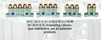 34 型加压容积式分配器