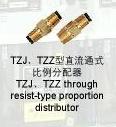 TZJ,TZZ 型直通式比例分配器