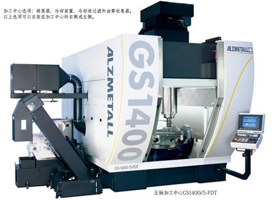 五�S加工中心GS1400/5-FDT