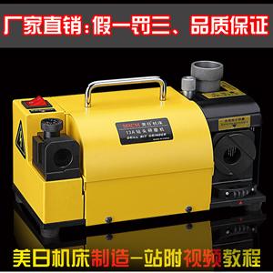 美日机床 钻头研磨机 MR-13A