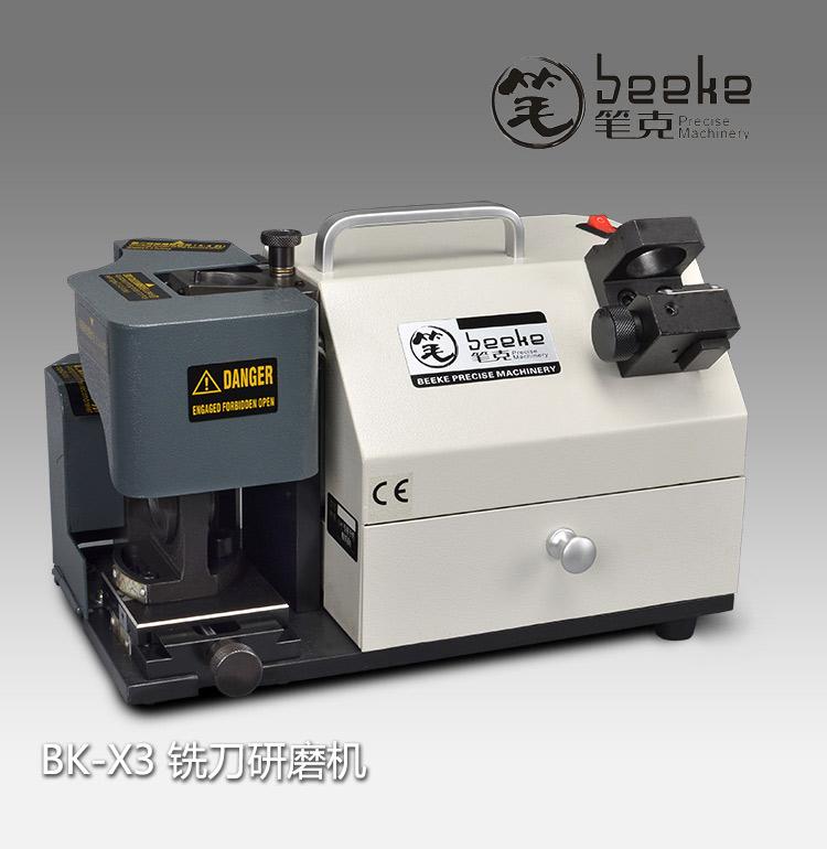 笔克机械BK-X3铣刀研磨机