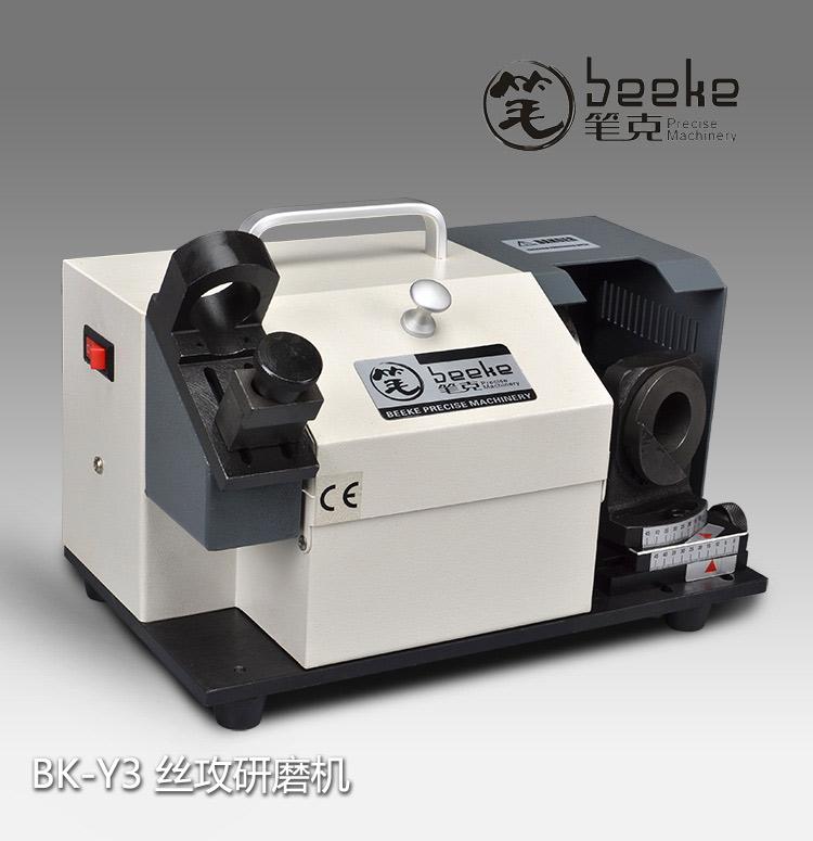 笔克机械BK-Y3丝攻研磨机