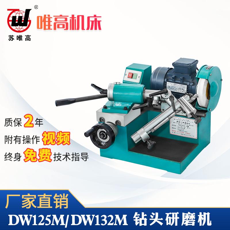 钻头研磨机DW125M